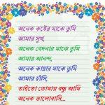 Best bangla love sms
