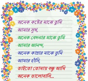 Best bangla love sms