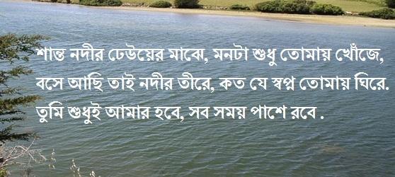 bangla love sms text