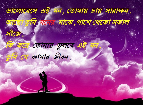 Love Sms Wallpaper Bangla : Romantic Bangla Love Sms 34223 MEDIABIN