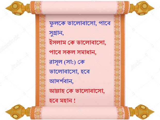 Bangla islamic love sms