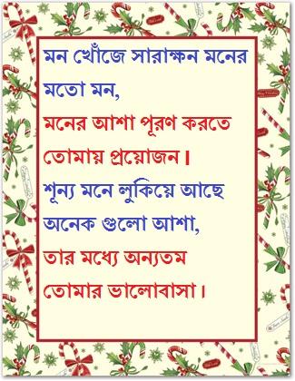 Bangla love sms nice