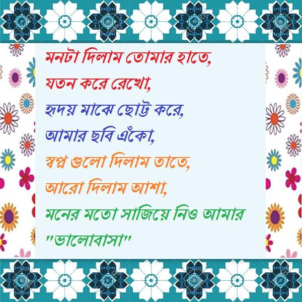 bangle premer sms