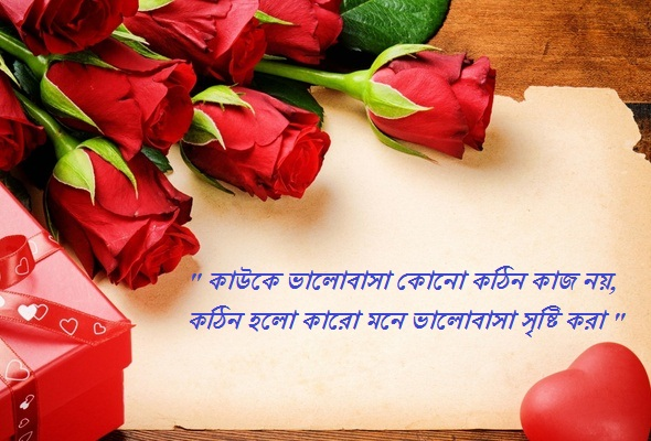 bangla love message