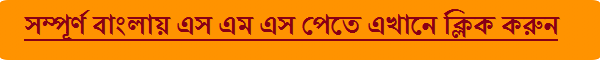 love sms in bangla font