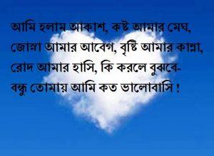 Special Bangla Love SMS
