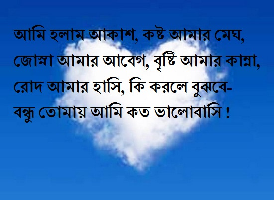 bangla best love sms