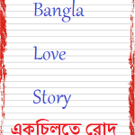 Bangla Love Story- Ek chilte rod