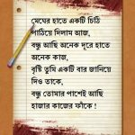 Romantic bangla love sms