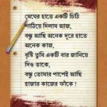 Valobashar bangla romantic messages