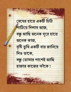 ভালোবাসার বাংলা রোমান্টিক এস এম এস