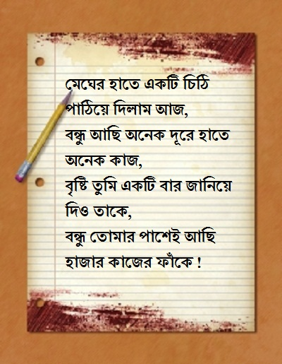 Bangla romantic sms kobita