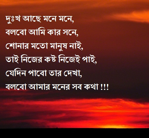 Bangla love poem sms