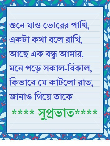 Good morning bangla image