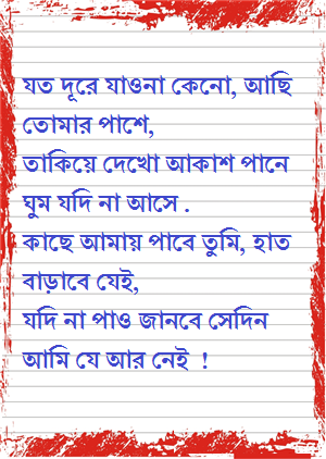 bengali love poem sms for girlfriend