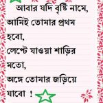bangla love sms kobita for girlfriend