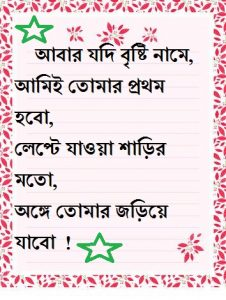 Bangla love sms for girlfriend