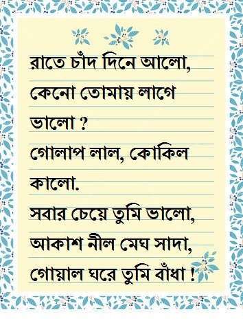 bengali love poem for boyfriend