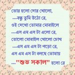 Bangla good morning sms
