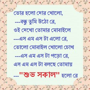 Good morning sms bangla