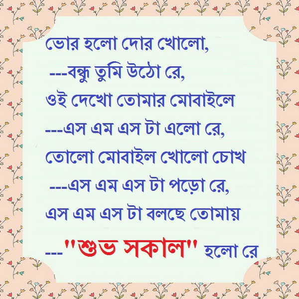 good morning bangla photo