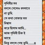 Koster love sms bangla