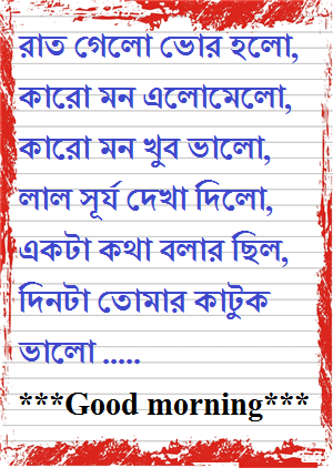 good morning bangla picture