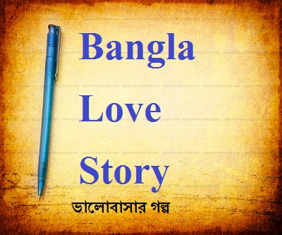 Bangla Love Story valobashar golpo