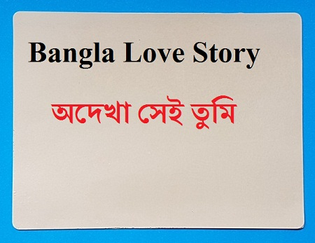 Bangla Romantic Story Book