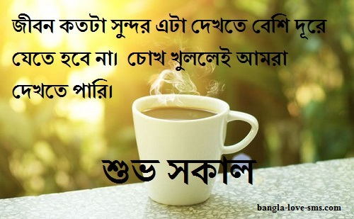 Bengali good morning