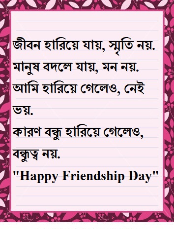 bangla happy friendship day sms