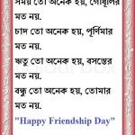 Happy friendship day sms bangla