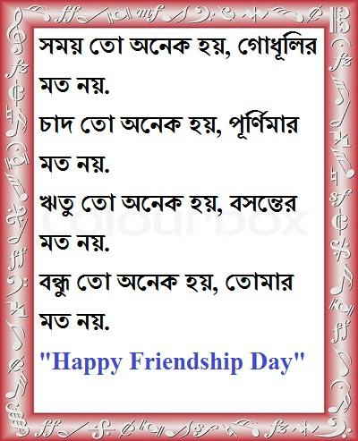 bangla friendship day sms