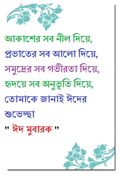 bangla eid mubarak love sms
