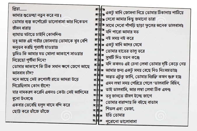 bangla romantic love letter