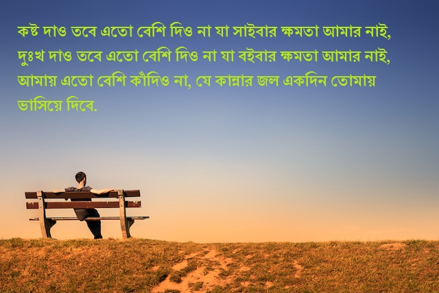 Drowing Sad Love Bangla: Bangla Sad Sms ���ষ্টের ���সএমএস Koster Sms Sad Shayari Status