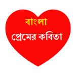 Premer kobita (bangla font)