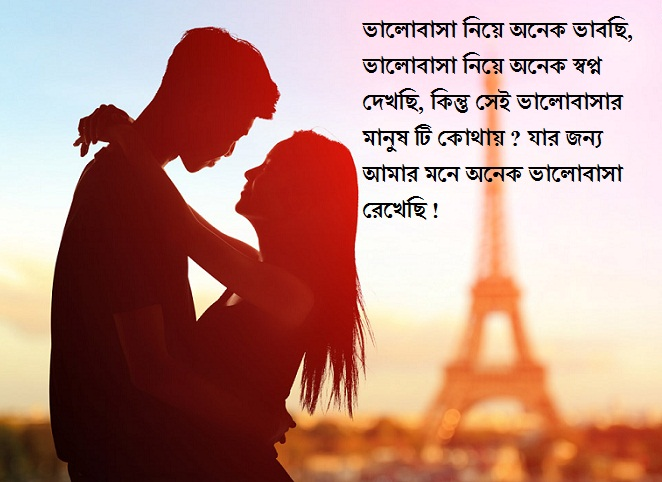 Bangla love sms for wife, valobashar sms for girlfriend