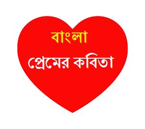 premer kobita bangla