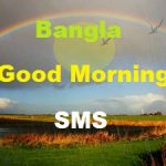 Bangla good morning sms text