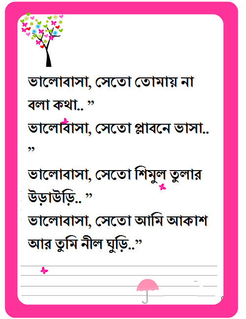 bangla love sms for husband