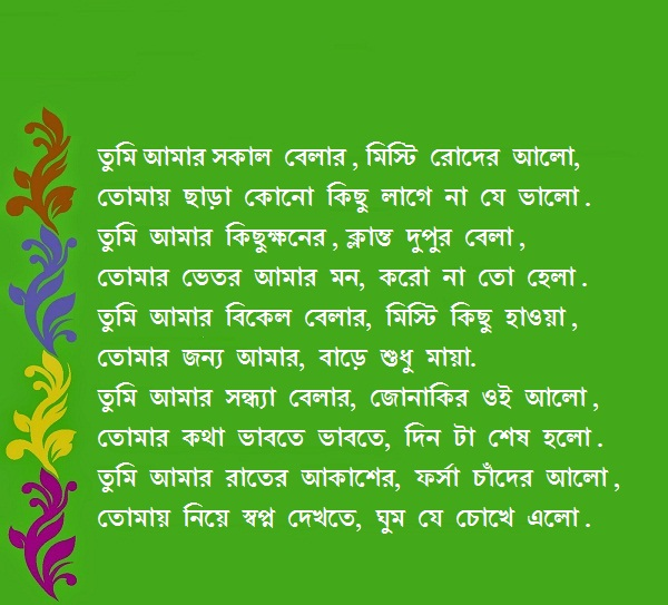 bangla love poem