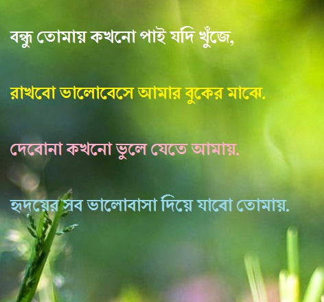Valobashar sms bangla