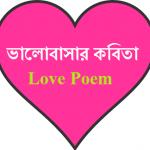 Valobashar kobita (bangla font)