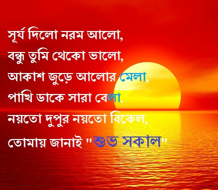 Bangla Good Morning Sms Shuvo Sokal Images Kobita