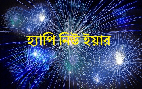 Happy new year 2020 bengali images