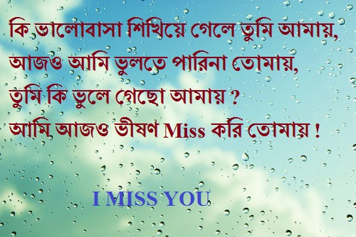 Bangla i miss you sms