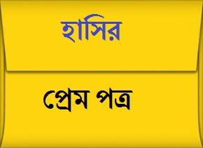 bangla funny love letter