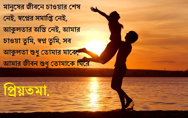 Bangla love quote for wife
