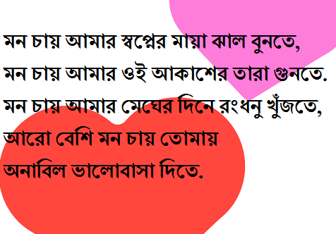 Valobashar sms bengali